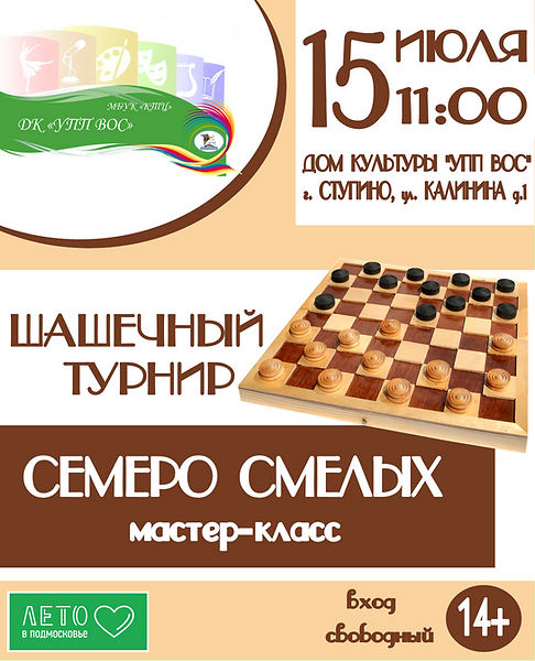 шашки 2019.png