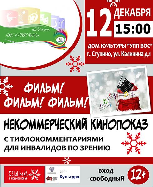 КИНО ОБЩАЯ (5).png