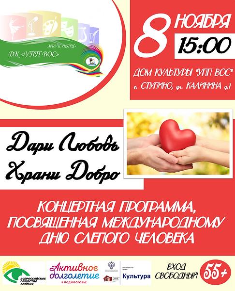 ДЕНЬ СЛЕПОГО 2019.png