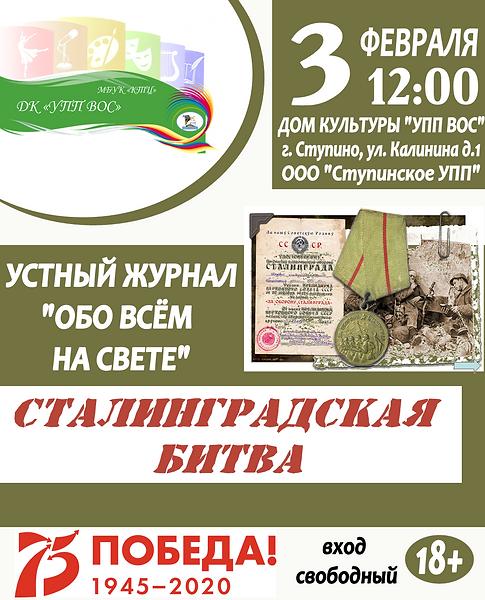 СТАЛИНГРАД 2020.png