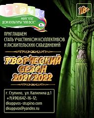 ТВОРЧЕСКИЙ сезон 20212022.png