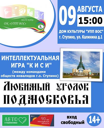 киси город 2019.png