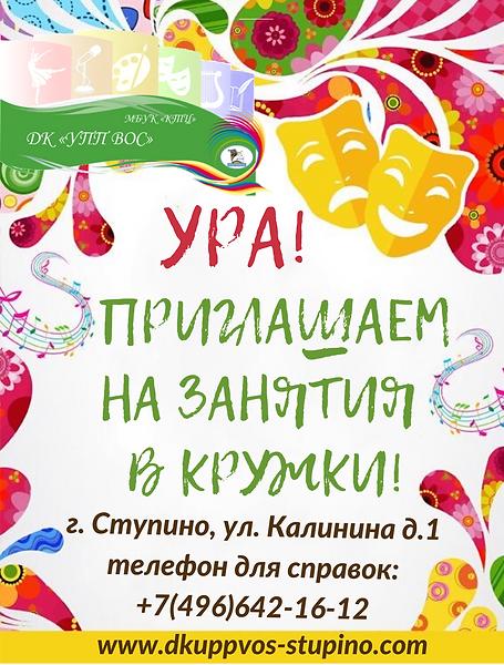 ПРИГЛАШАЕМ НА ЗАНЯТИЯ В КРУЖКИ.png