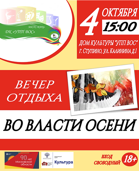 ОСЕНЬ 2019.png