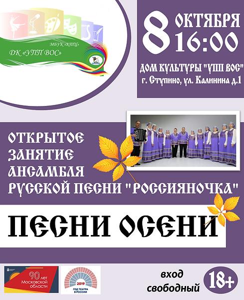 ПЕСНИ ОСЕНИ.png
