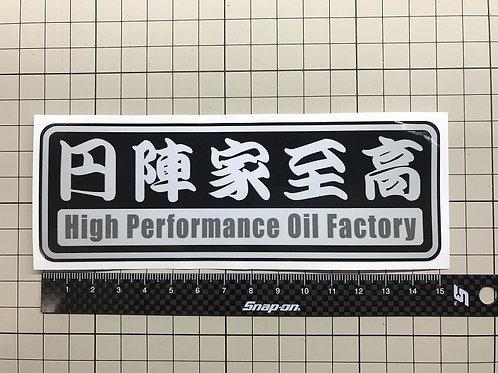 円陣家至高株式会社公式ステッカー(大)