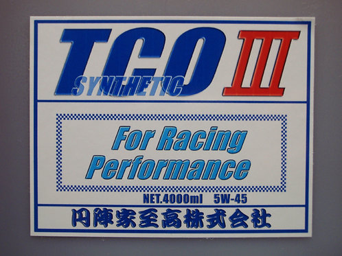 (業販)TCO III(4000ml)