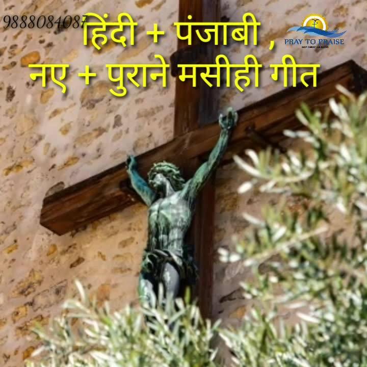 यीशू मसीह की महिमा करें click this link https://play.google.com/store/apps/details?id=com.js9780289746.Pray_To_Praise