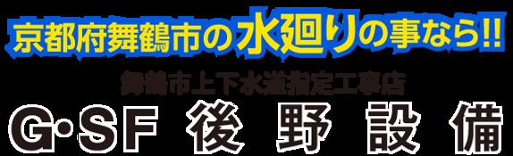 京都府舞鶴市の水廻り
