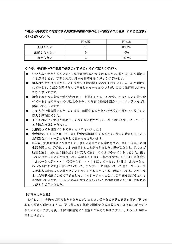 スクリーンショット 2020-05-13 9.27.58.png