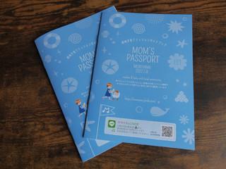 ママパスポート2017.7-9号👶🏻