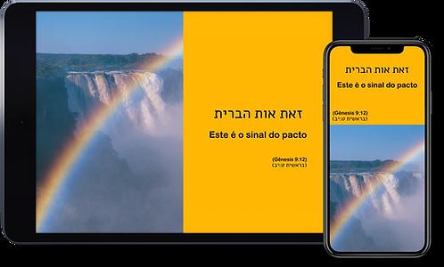 Curso Online - Aprenda Hebraico | HebraicoSimples.com
