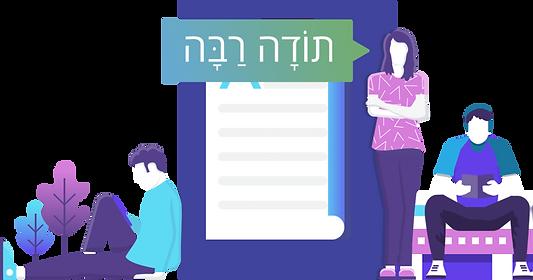 Alunos-Hebraico-Simples.png