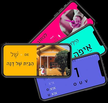 Curso de Hebraico | HebraicoSimples.com