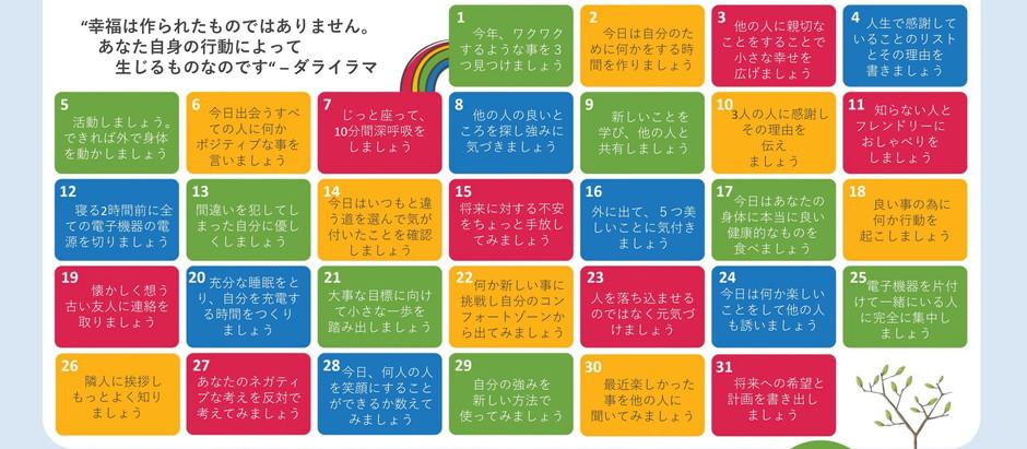 2020年1月の幸せカレンダー
