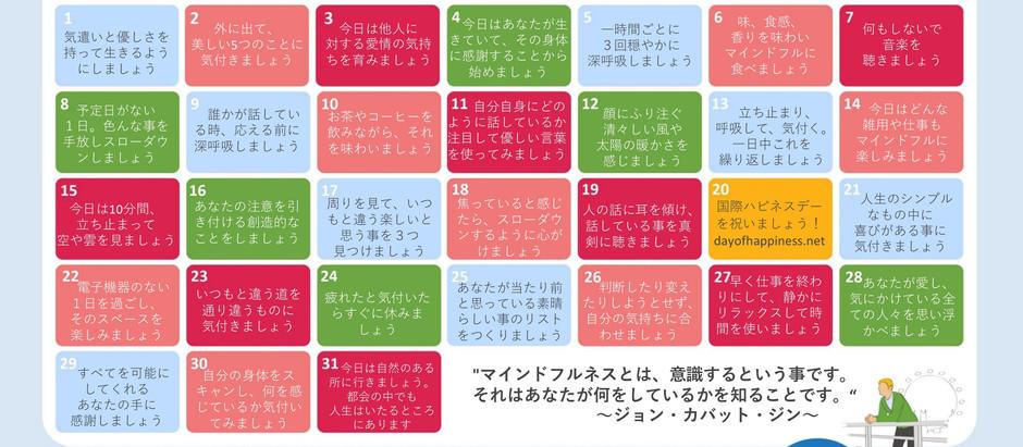 3月の幸せの行動カレンダー