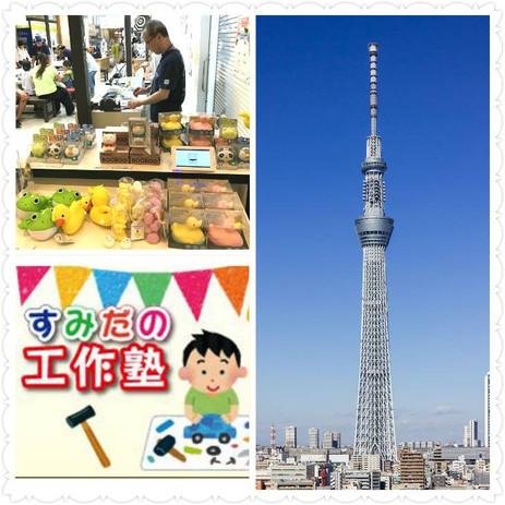 8月16日(水) 12時〜17時まで、東京スカイツリーの『すみだの工作塾』イベントで弊社の実演販売を開催します!