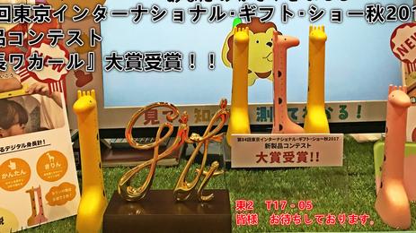 『身長ワカール』大賞を受賞しました!!