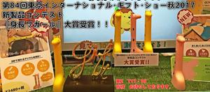 新商品コンテスト大賞受賞
