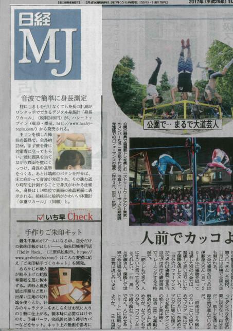 《日本経済新聞》裏面に弊社の新商品「身長ワカール」が掲載されました。