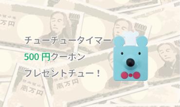 チューチュータイマー お得なクーポンプレゼント!!
