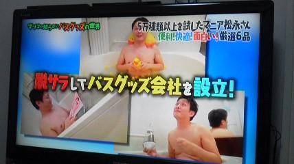 TBS マツコの知らない世界にHashy浴用グッズ登場!!