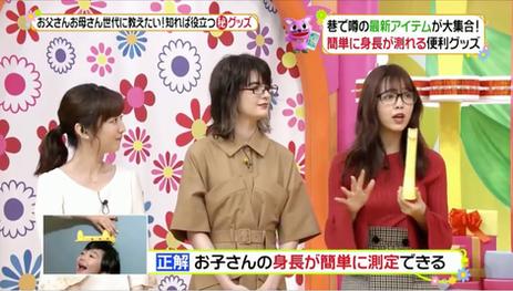 12月11日(月)に日本テレビの「ヒルナンデス」で『デジタル身長計:身長ワカール』を紹介されました。
