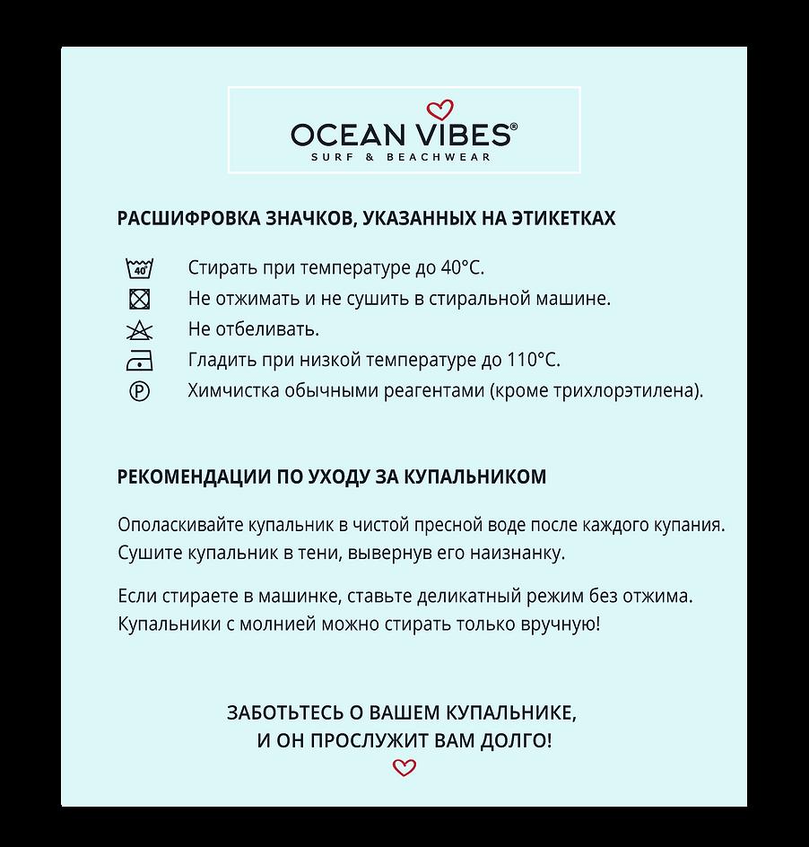 Уход за купальниками OCEAN VIBES 2020.pn