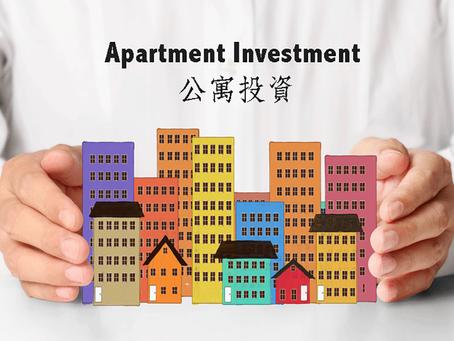 從美國公寓投資市場經驗看台灣的發展