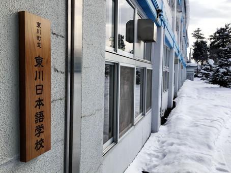 退休老人觀光奇蹟:東川町日本語學校