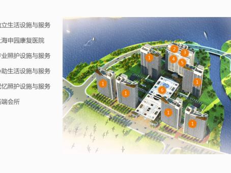 中國高級銀髮住宅園區參訪記