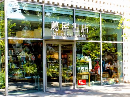 日本蔦屋集團:以書籍為核心的百貨商場