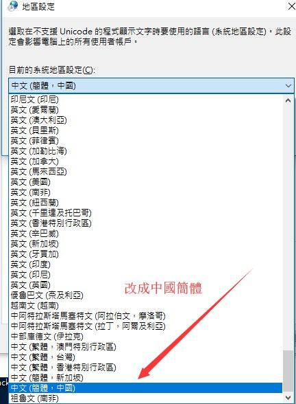 中國簡體.jpg