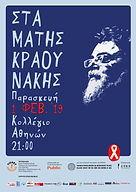 kraounakis8_logos-01.jpg