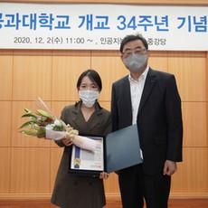 Eunjee received the 2020 Best Postechian Award
