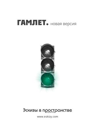 ГАМЛЕТ. Новая версия