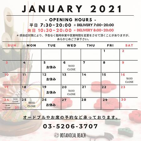 2020カレンダー (23).png