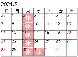 EC用カレンダー_202103.png