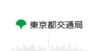東京都交通局.png