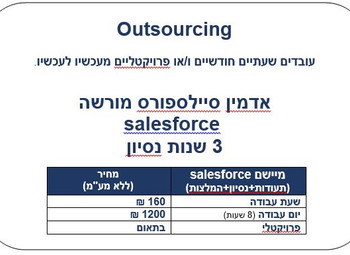 יישום והטמעה ERP CRM SAP PRIORITY SALESFORCE