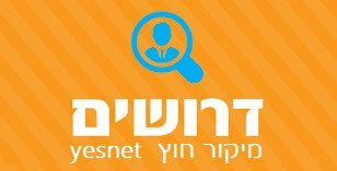 yesnet - דרושים עובדי מחשוב בכל התחומים