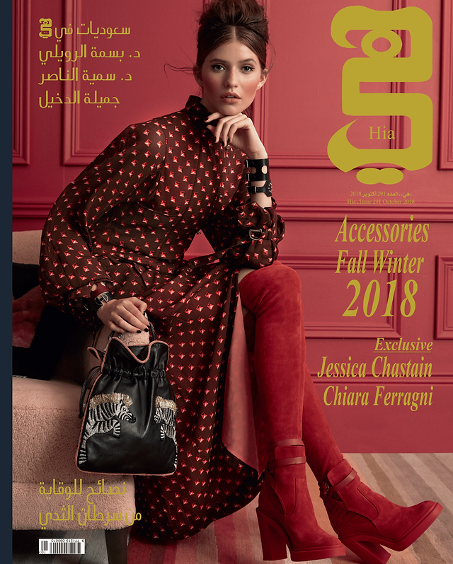 cover HIA magazine ----CLICK TO SEE FULL STORY