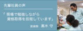 bnr_kuroki.jpg