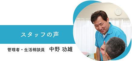 day_staff01.jpg