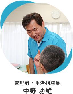 top_staff_nakano.jpg