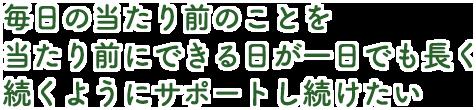 staff_asami_catch.png