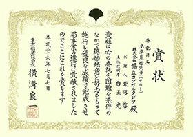 hyosyo06.jpg