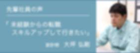 bnr_otsubo.jpg
