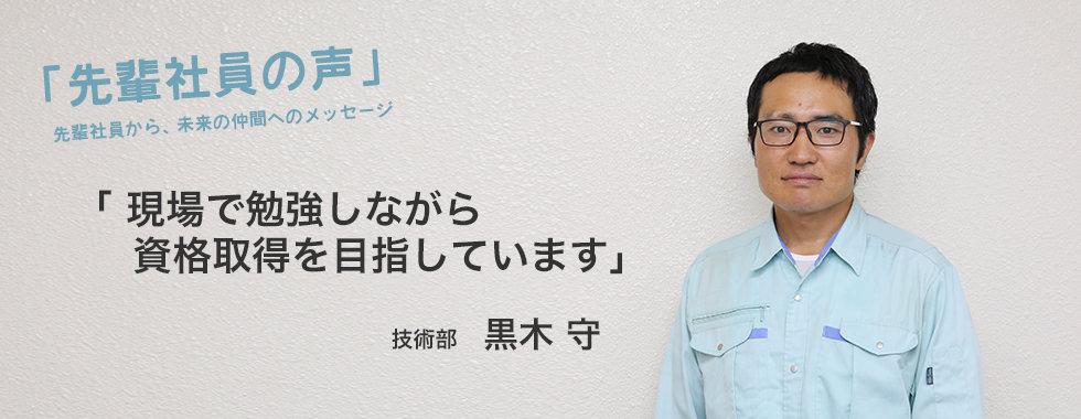 kuroki_ttl.jpg