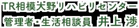 staff_inoue_name.png